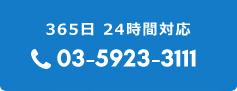 TEL:03-5923-3111