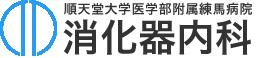 順天堂大学医学部附属練馬病院 消化器内科